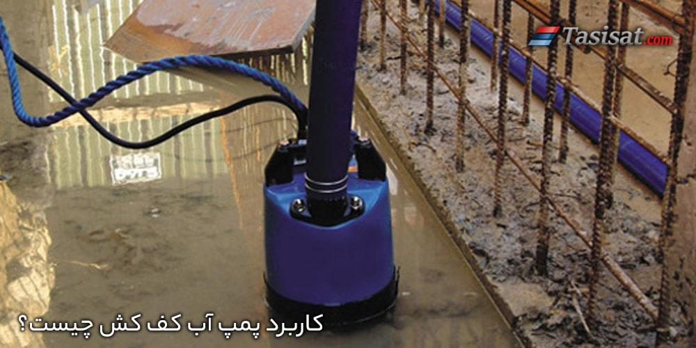 کاربرد پمپ آب کف کش چیست؟