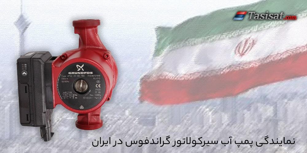 نمایندگی پمپ آب سیرکولاتور گراندفوس در ایران