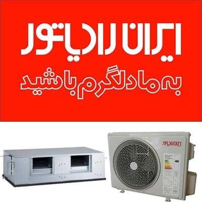 فروش داکت اسپیلت ایران رادیاتور