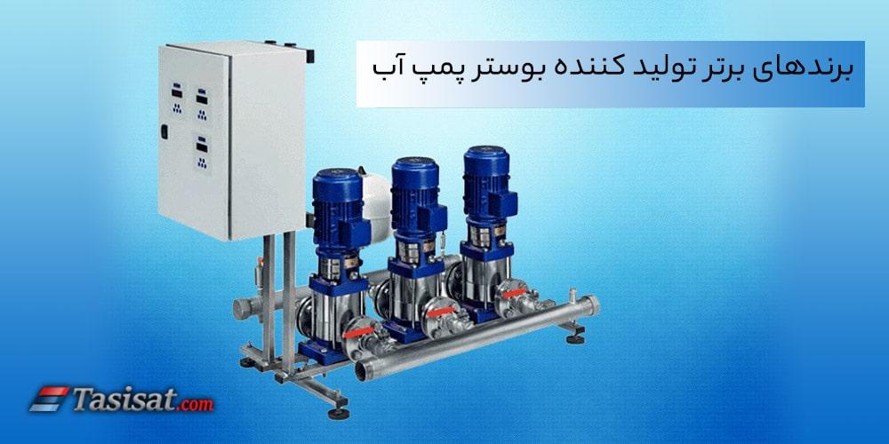 برندهای برتر تولید کننده بوستر پمپ آب