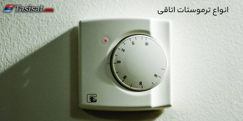 انواع ترموستات اتاقی