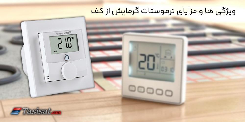 ویژگی های ترموستات گرمایش از کف