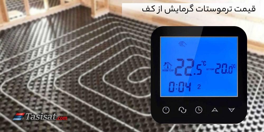 قیمت ترموستات گرمایش از کف
