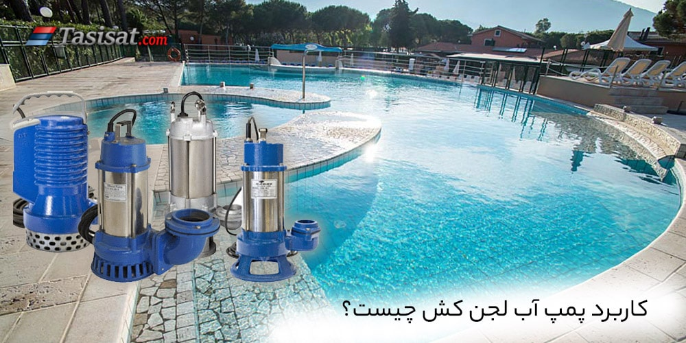 کاربرد پمپ آب لجن کش چیست؟