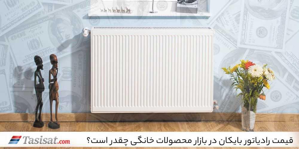 قیمت رادیاتور بایکان در بازار محصولات خانگی چقدر است؟