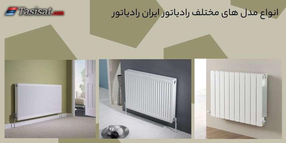 انواع مدل های رادیاتور ایران رادیاتور