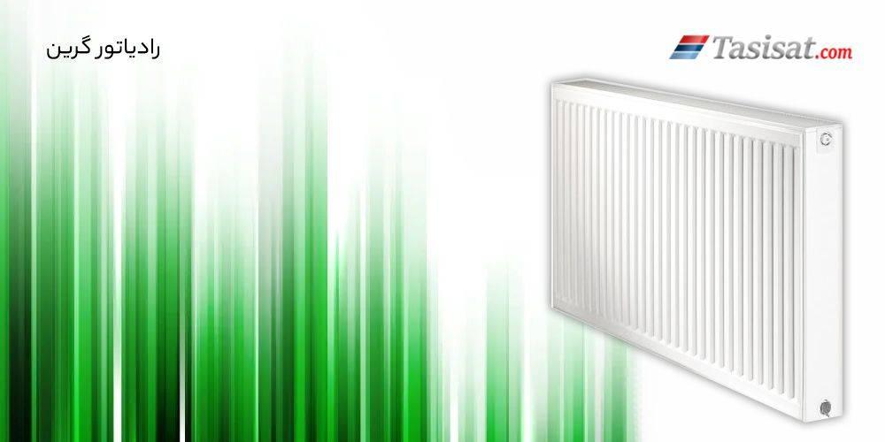 ویژگی های رادیاتور گرین