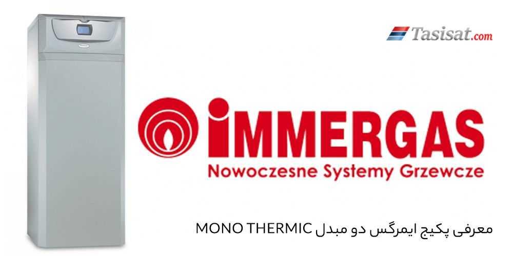 معرفی پکیج ایمرگس دو مبدل Mono Thermic