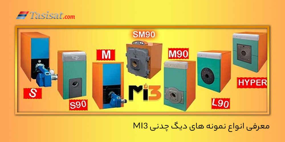 انواع دیگ چدنی MI3