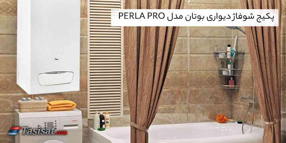 پکیج شوفاژ دیواری بوتان مدل Perla Pro