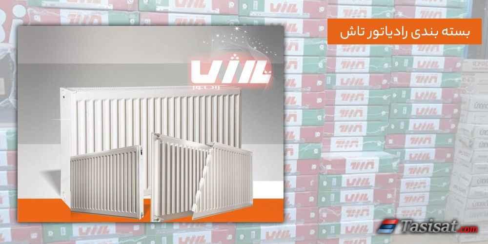 مشخصات رادیاتور تاش