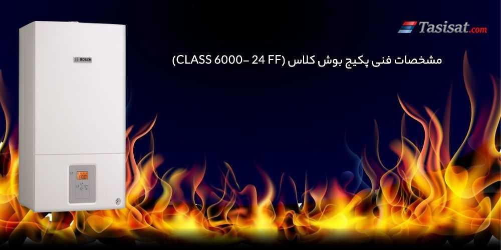 مشخصات فنی پکیج بوش کلاس شش هزار بیست و چهار اف اف (Class 6000- 24 FF)