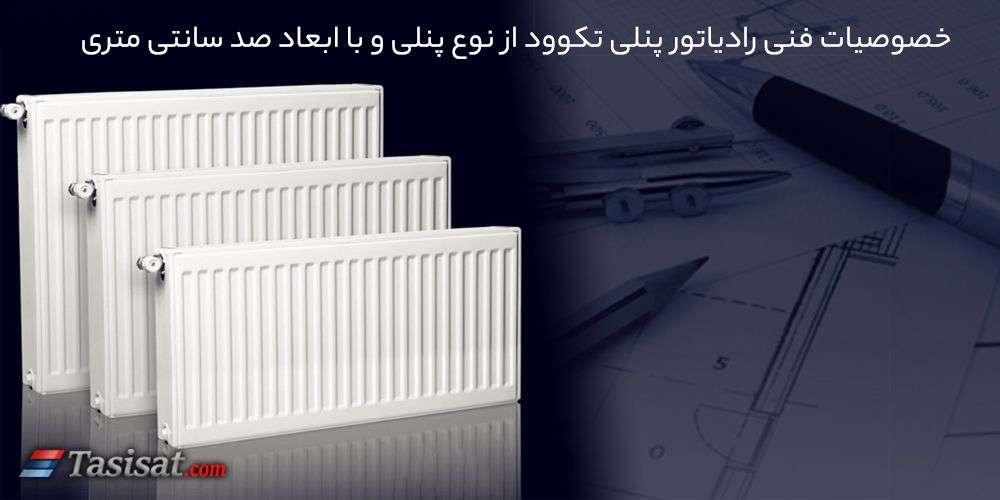 خصوصیات فنی رادیاتور پنلی تکوود از نوع پنلی و با ابعاد صد سانتی متری