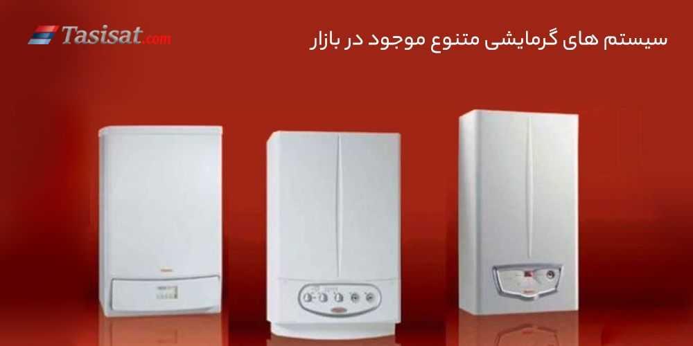 سیستم های گرمایشی متنوع موجود در بازار