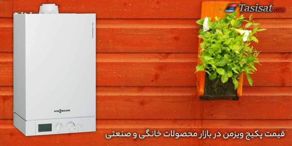 قیمت پکیج ویزمن در بازار محصولات خانگی و صنعتی