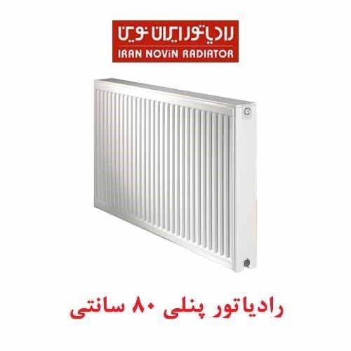 انواع رادیاتور ایران نوین