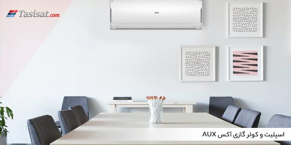 اسپلیت و کولر گازی آکس AUX