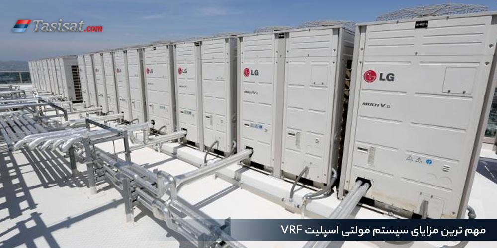 مهم ترین مزایای سیستم مولتی اسپلیت VRF