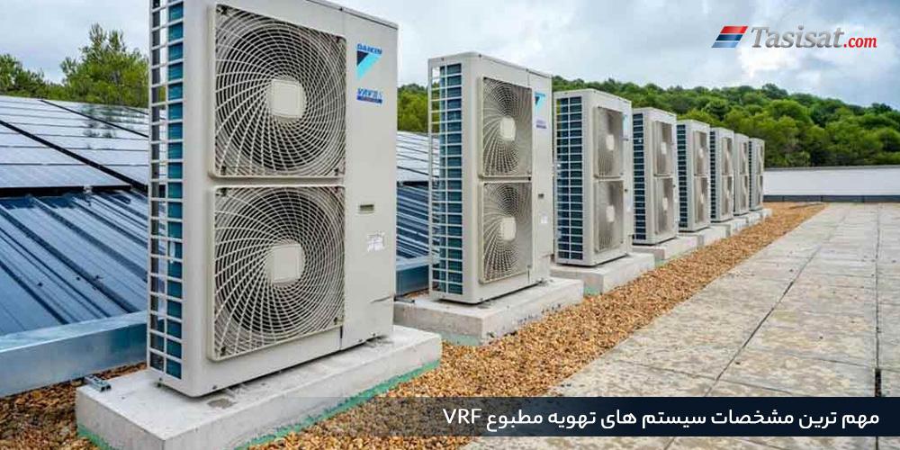 مهم ترین مشخصات سیستم های تهویه مطبوع VRF