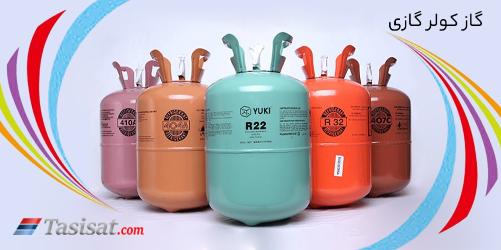 انواع گازهای کولرگازی