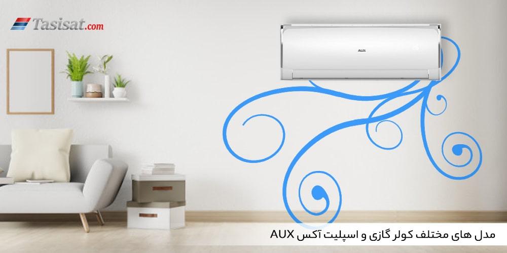 مدل های مختلف کولر گازی و اسپلیت آکس AUX