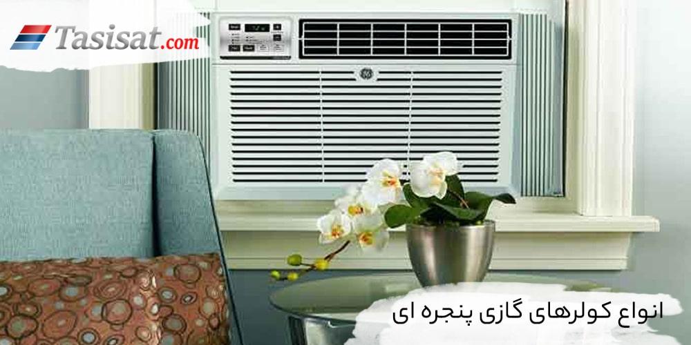 کولرهای گازی پنجره ای