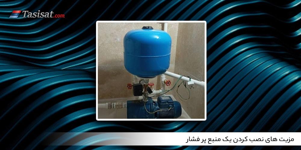 مزیت های نصب کردن یک منبع پر فشار