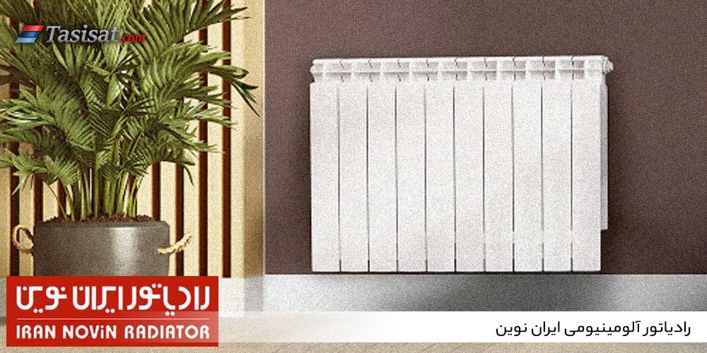 انواع رادیاتور آلومینیومی ایران نوین