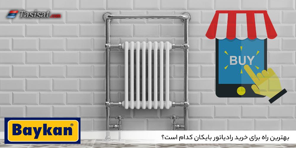 بهترین راه برای خرید رادیاتور بایکان کدام است؟