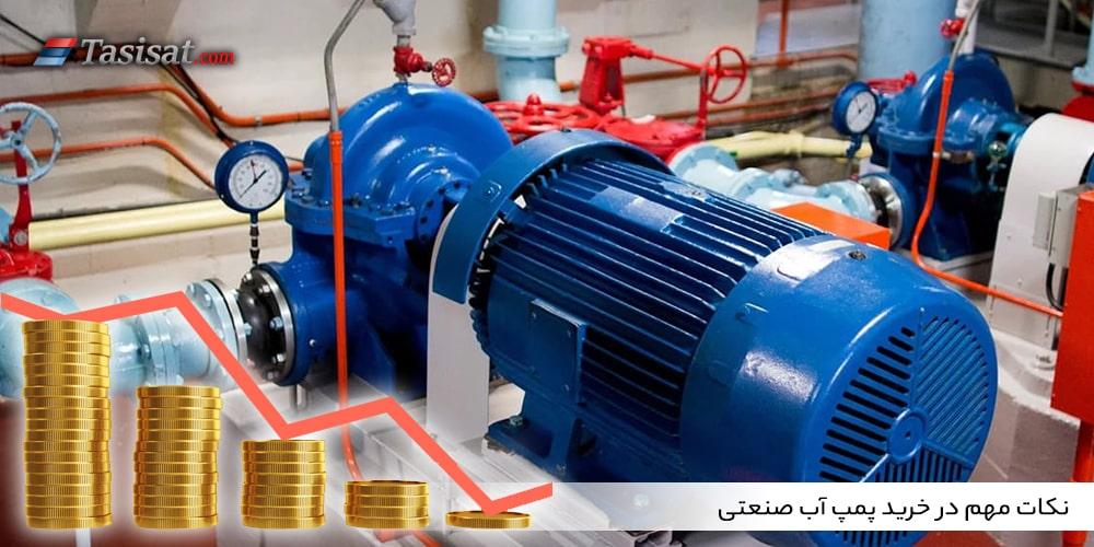 نکات مهم در خرید پمپ آب صنعتی