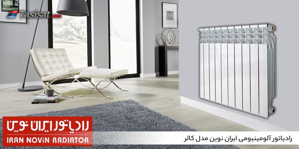 رادیاتور آلومینیومی ایران نوین مدل کالر