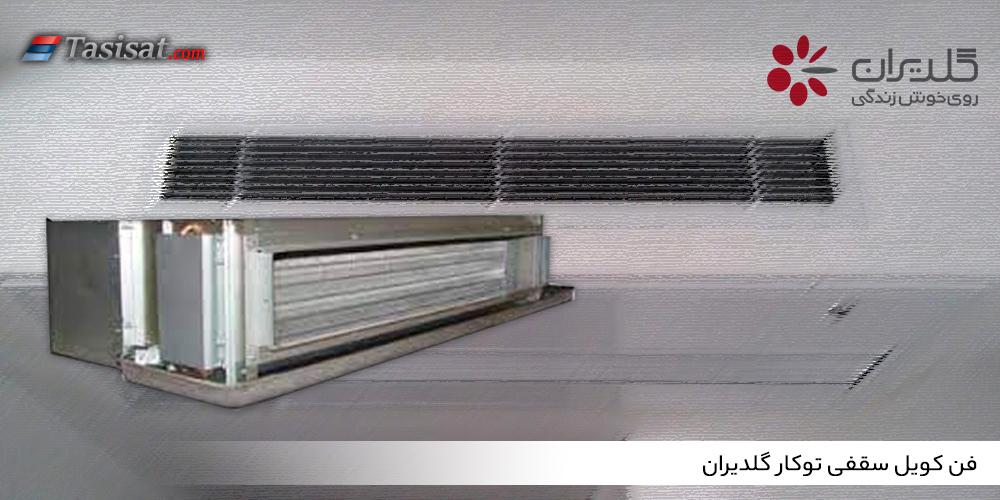 فن کویل سقفی توکار گلدیران