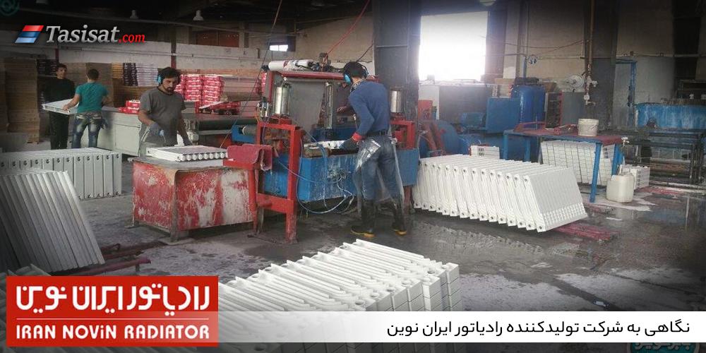 نگاهی به شرکت تولیدکننده رادیاتور ایران نوین