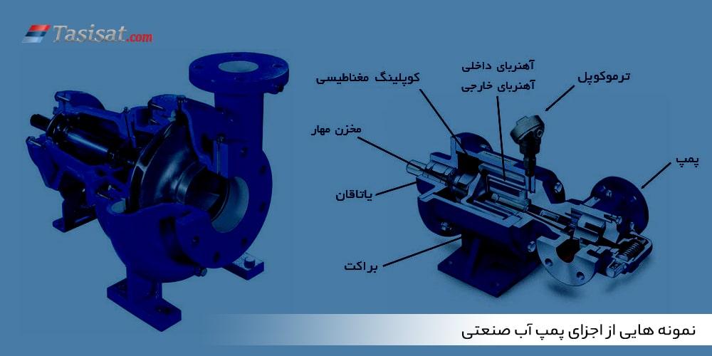 نمونه هایی از اجزای پمپ آب صنعتی