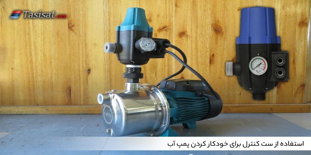 استفاده از ست کنترل برای خودکار کردن پمپ آب