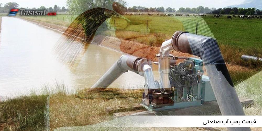 قیمت پمپ آب صنعتی