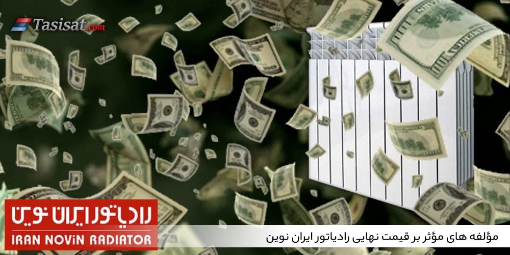 مؤلفه های مؤثر بر قیمت نهایی رادیاتور ایران نوین