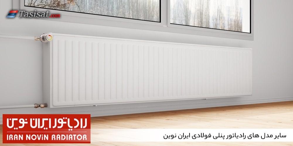 سایر مدل های رادیاتور پنلی فولادی ایران نوین