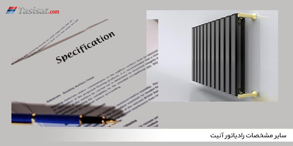 سایر مشخصات رادیاتور آنیت