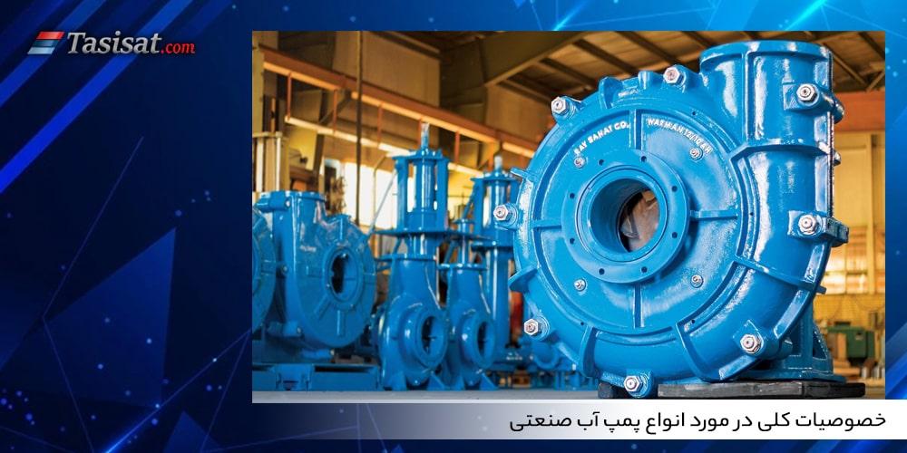 خصوصیات کلی در مورد انواع پمپ آب صنعتی