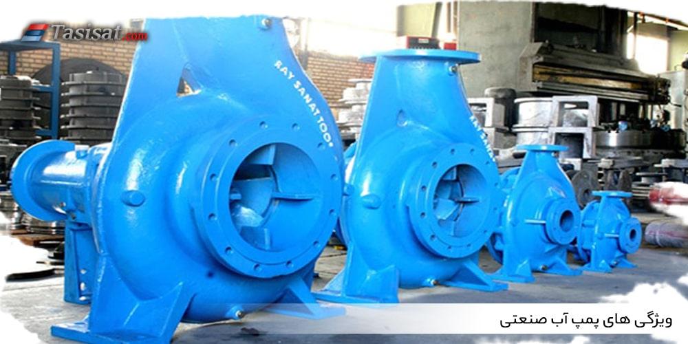 ویژگی های پمپ آب صنعتی