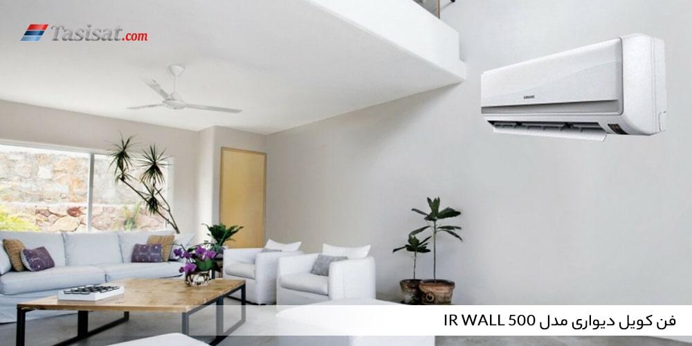 فن کویل دیواری مدل IR wall 500
