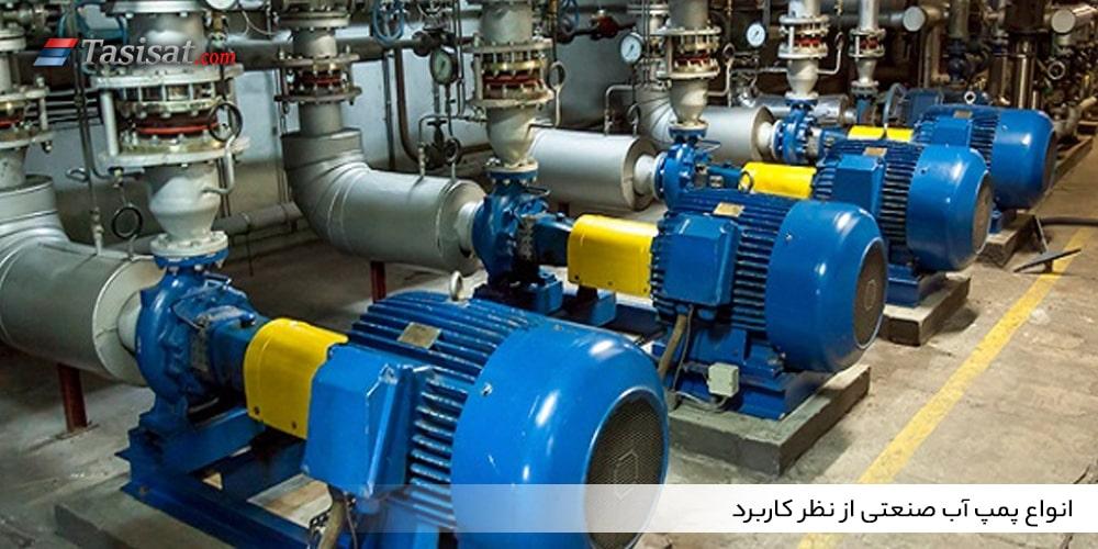 انواع پمپ آب صنعتی از نظر کاربرد