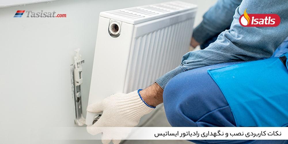 نکات کاربردی نصب و نگهداری رادیاتور ایساتیس