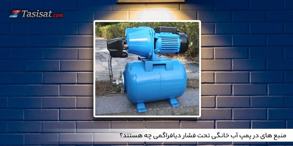 منبع های در پمپ آب خانگی تحت فشار دیافراگمی چه هستند؟