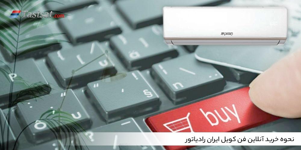خرید آنلاین فن کویل ایران رادیاتور