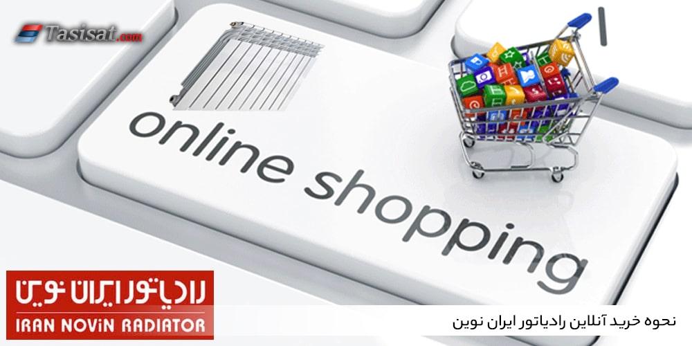 نحوه خرید آنلاین رادیاتور ایران نوین