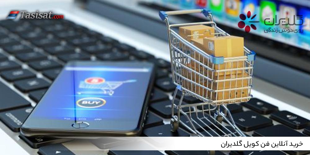 خرید آنلاین فن کویل گلدیران