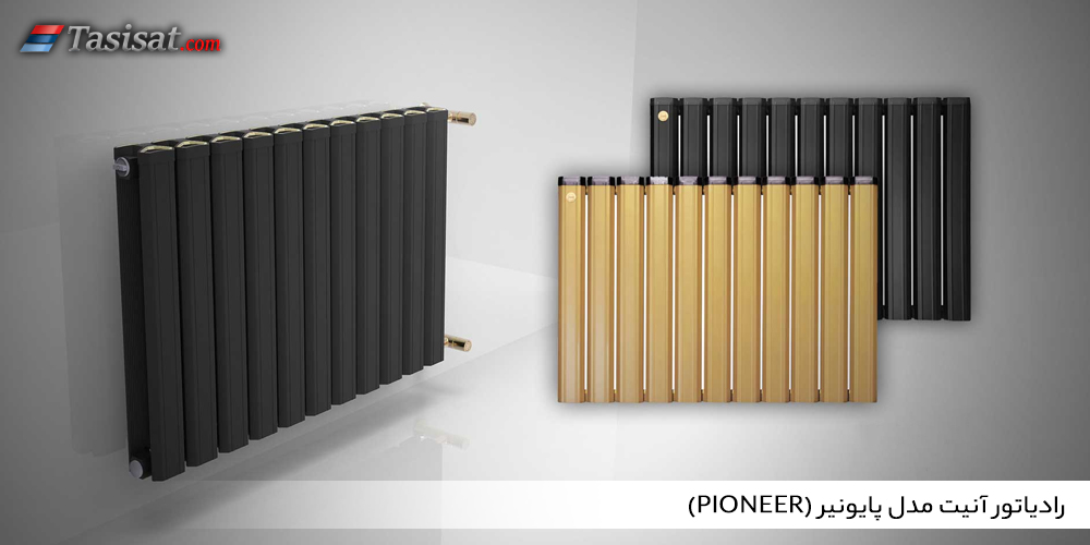رادیاتور آنیت مدل پایونیر (Pioneer)