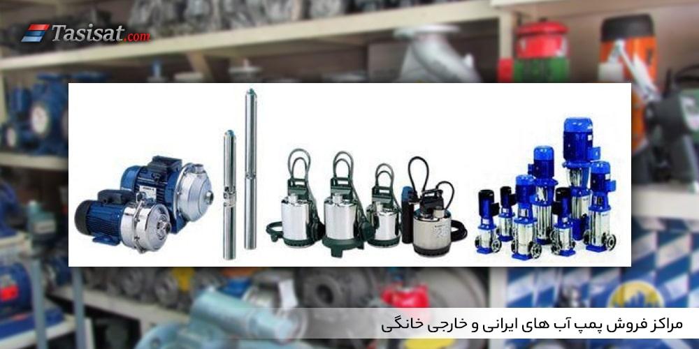 مراکز فروش پمپ آب های ایرانی و خارجی خانگی